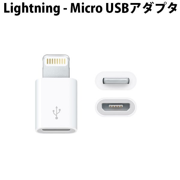 APPLE Lightning - Micro USBアダプタ MD820AM/A(Lightning - Micro USBアダプタ) ホワイトの画像