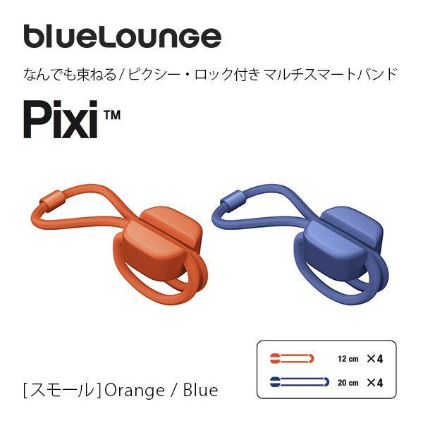 コードマネージャー Bluelounge ブルーラウンジ Pixi - ピクシー・ロック付き マルチスマートバンド スモール Orange / Blue BLD-PIXIS-BLOR ネコポス可|ec-kitcut