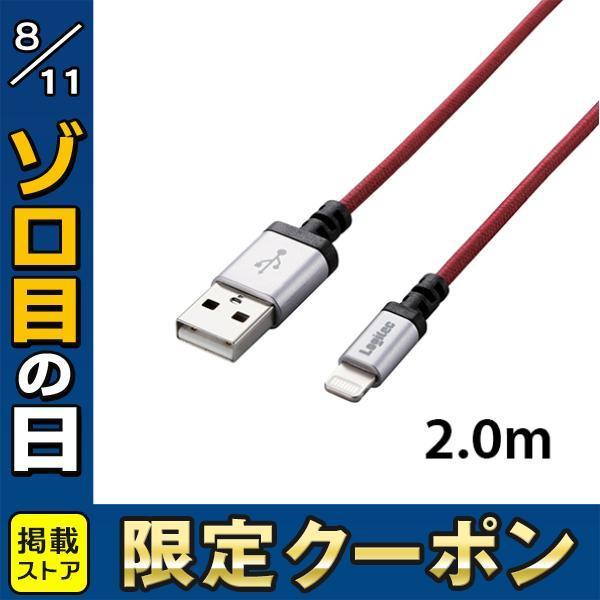 Lightning USBケーブル Logitec ロジテック 高耐久Lightning ケーブル 2.0m レッド LHC-UALS20RD ネコポス可|ec-kitcut