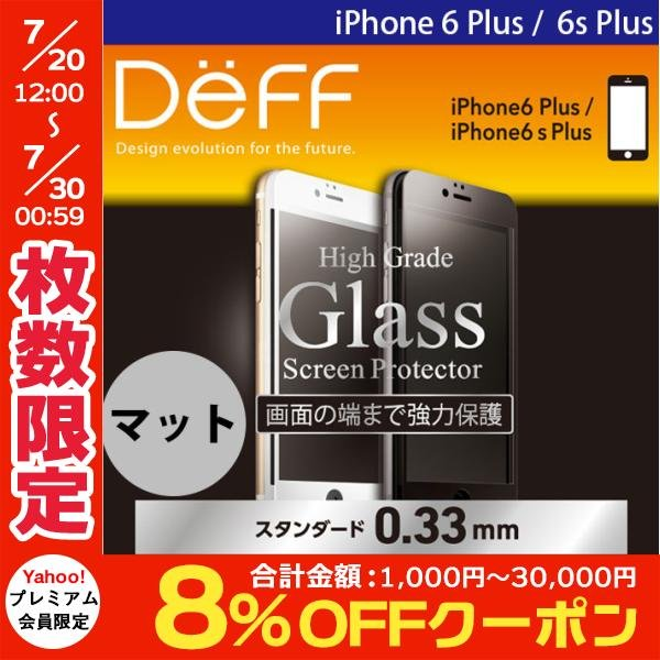 Deff iPhone 6 Plus / 6s Plus High Grade Glass Screen Protector Full Front マット 0.33mm  ディーフ ネコポス送料無料|ec-kitcut