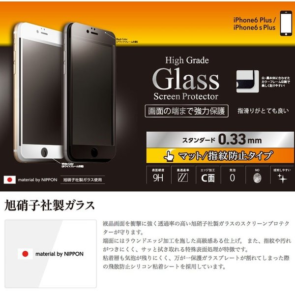 Deff iPhone 6 Plus / 6s Plus High Grade Glass Screen Protector Full Front マット 0.33mm  ディーフ ネコポス送料無料|ec-kitcut|03