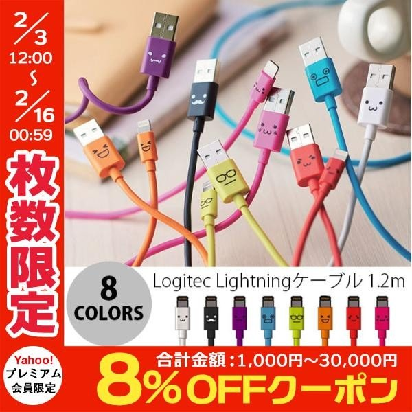 Lightning USBケーブル Logitec Lightningケーブル 1.2m カラフル ロジテック ネコポス可|ec-kitcut