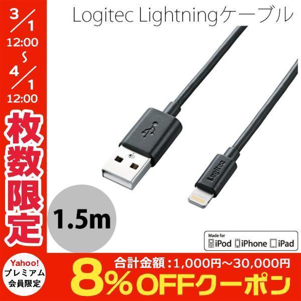 Lightning USBケーブル Logitec ロジテック Lightningケーブル 1.5m ブラック LHC-FUAL15BK ネコポス可|ec-kitcut