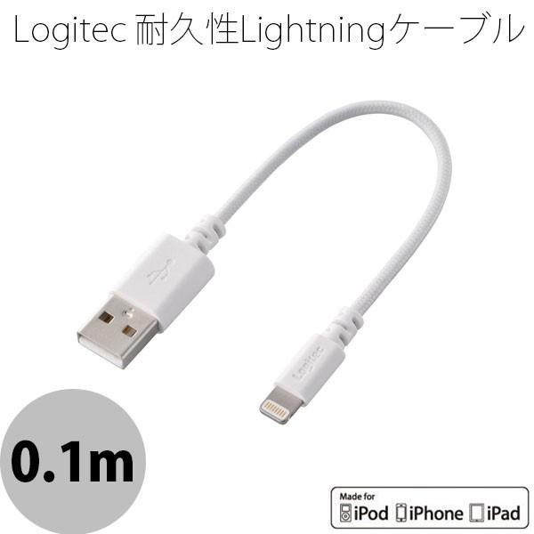 Lightning USBケーブル Logitec ロジテック 高耐久 Lightningケーブル 0.1m ホワイト LHC-FUALS01WH ネコポス可 ec-kitcut