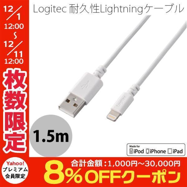 Lightning USBケーブル Logitec ロジテック 高耐久 Lightningケーブル 1.5m ホワイト LHC-FUALS15WH ネコポス可 ec-kitcut