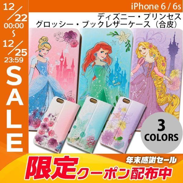 iPhone6s ケース Ray Out レイアウト iPhone 6 / 6s プリンセスグロッシーブックレザーケース/シンデレラ RT-DP9O/CN ネコポス送料無料|ec-kitcut
