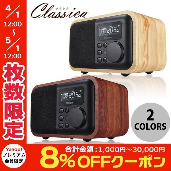 ワイヤレススピーカー LEPLUS Classica Bluetooth ワイヤレス スピーカー ルプラス ネコポス不可 ec-kitcut