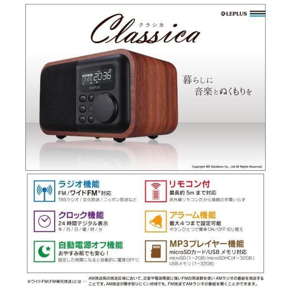 ワイヤレススピーカー LEPLUS Classica Bluetooth ワイヤレス スピーカー ルプラス ネコポス不可 ec-kitcut 03