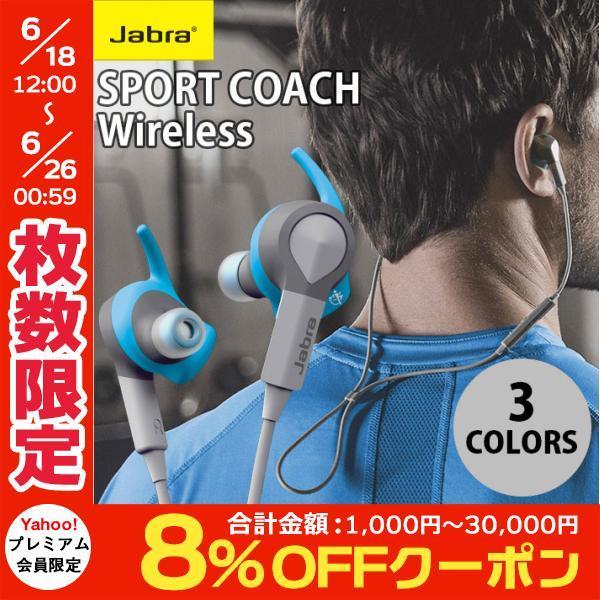 ワイヤレス イヤホン Jabra SPORT COACH Wireless Bluetooth ワイヤレス イヤホン ジャブラ ネコポス不可 wcc