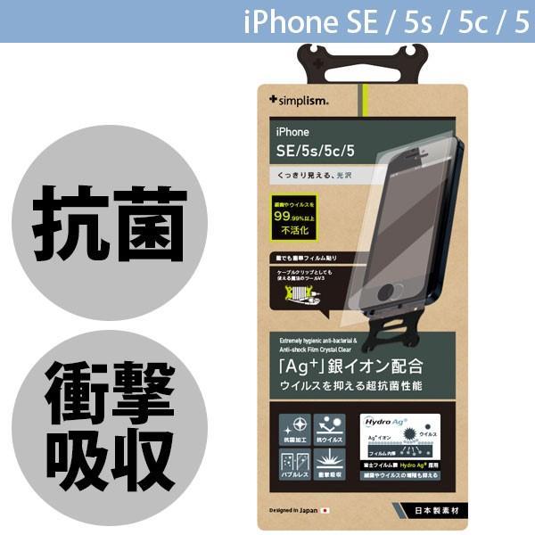 iPhone用液晶保護フィルム Simplism シンプリズム iPhone SE / 5s / 5c / 5 超抗菌&耐衝撃液晶保護フィルム TR-PFIP16E-CSKCC ネコポス可|ec-kitcut