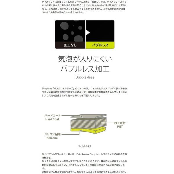 iPhone用液晶保護フィルム Simplism シンプリズム iPhone SE / 5s / 5c / 5 超抗菌&耐衝撃液晶保護フィルム TR-PFIP16E-CSKCC ネコポス可|ec-kitcut|06