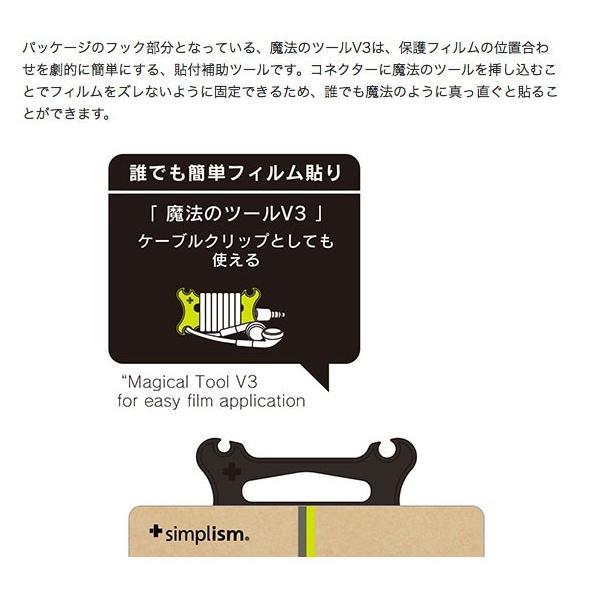 iPhone用液晶保護フィルム Simplism シンプリズム iPhone SE / 5s / 5c / 5 超抗菌&耐衝撃液晶保護フィルム TR-PFIP16E-CSKCC ネコポス可|ec-kitcut|07