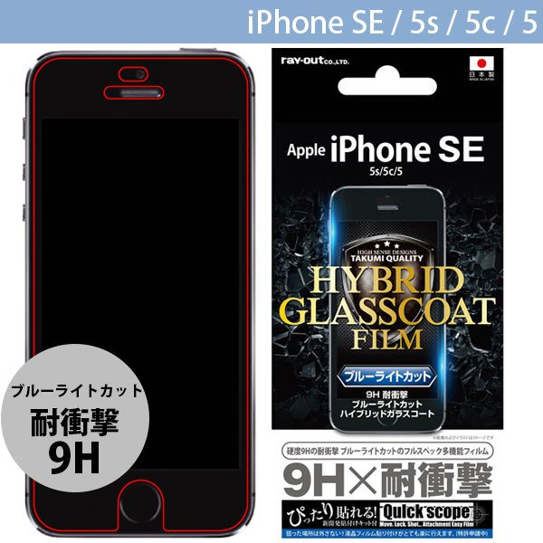 iPhone用液晶保護フィルム Ray Out レイアウト iPhone SE / 5s / 5c / 5 液晶保護フィルム 9H 耐衝撃 ブルーライトカット ハイブリッド ネコポス可|ec-kitcut
