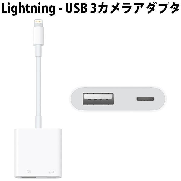 APPLE Lightning USB 3カメラアダプタ MK0W2AM/Aの画像