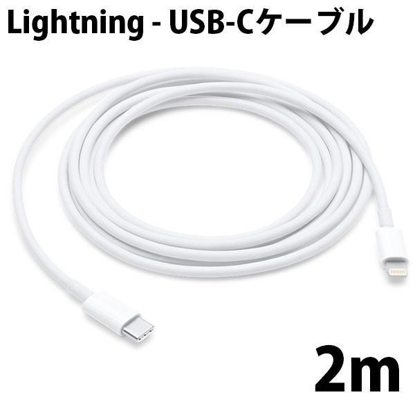 APPLE Lightning USB-Cケーブル(2m) MKQ42AM/Aの画像