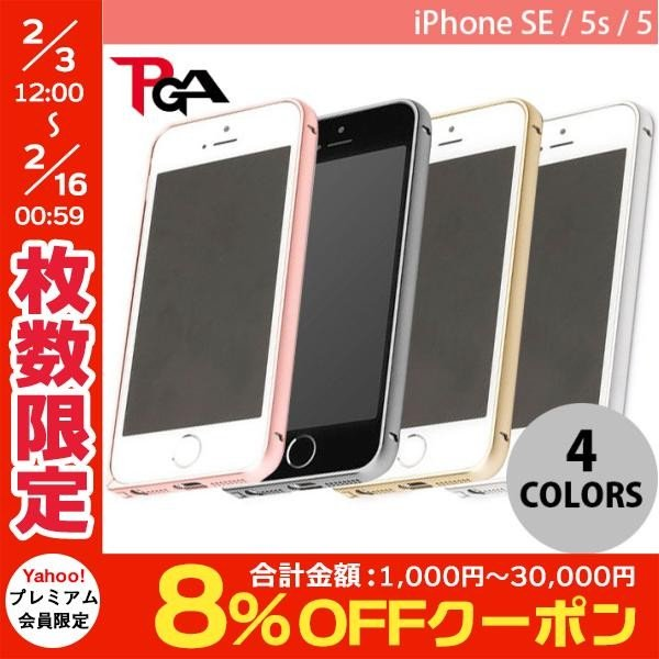 fe5f145b2b iPhoneSE / iPhone5s / iPhone5 ケース PGA iPhone SE / 5s / 5 用 アルミバンパー ...