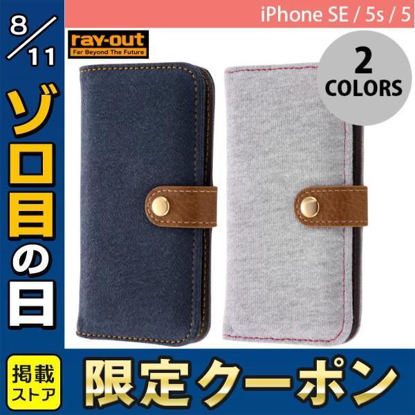 iPhoneSE / iPhone5s ケース Ray Out レイアウト iPhone SE / 5s / 5 手帳型 ファブリック スウェット/ライトグレー RT-P11FBC1/GR ネコポス不可|ec-kitcut