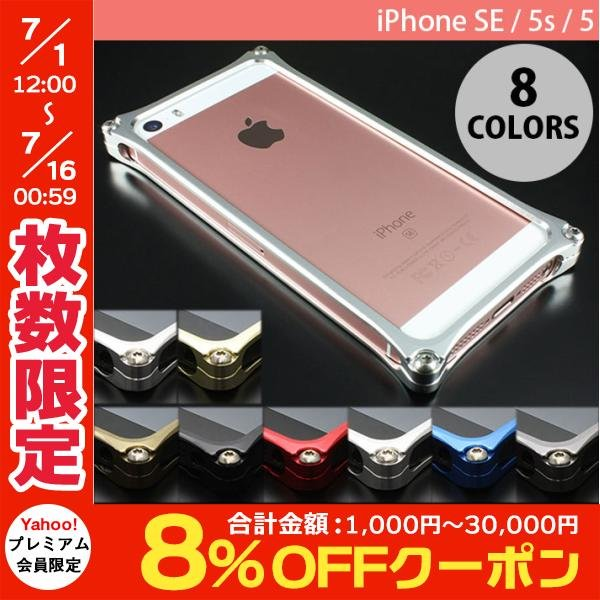 f5249473e4 iPhoneSE / iPhone5s / iPhone5 ケース GILD design ソリッドバンパー for iPhone SE / 5s  ...