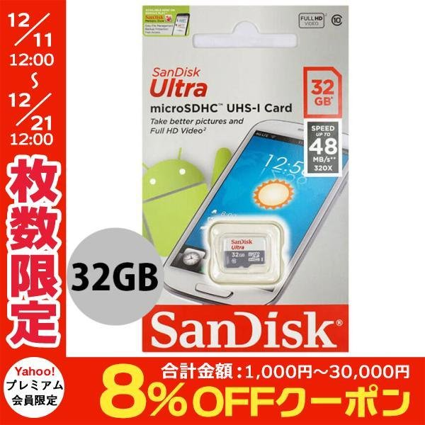 microSD microSDHC SDカード 32GB SanDisk サンディスク UHS-I ultra 32G microSDHC SDHC 海外パッケージ品 SDSQUNB-032G-GN3MN ネコポス可|ec-kitcut