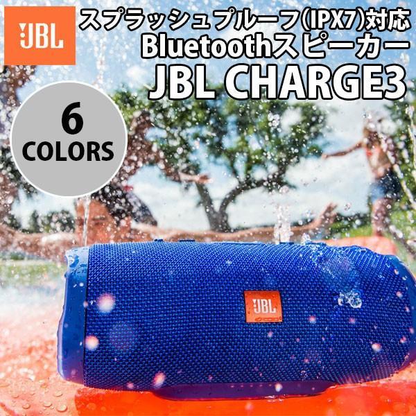 JBL CHARGE3 IPX7対応 Bluetoothスピーカー ジェービーエル