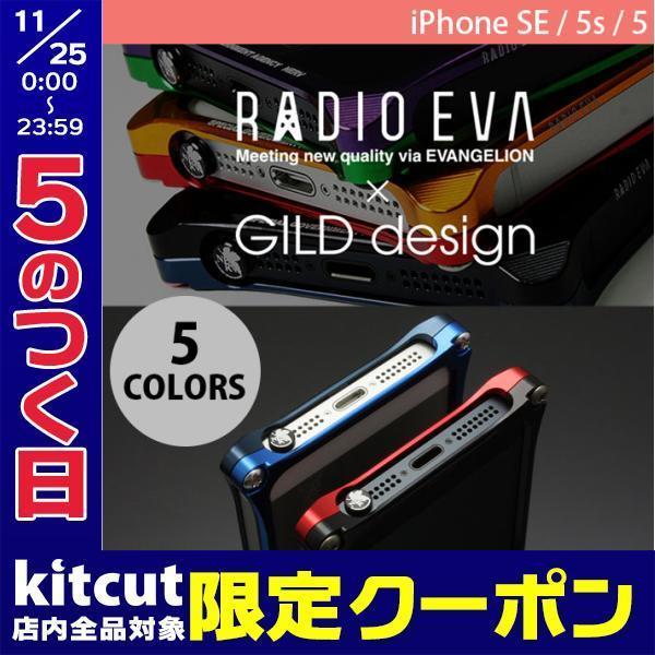 iPhoneSE / iPhone5s / iPhone5 ケース GILD design ギルドデザイン iPhone SE / 5s / 5 Solid Bumper EVANGELION Limited 初号機 GIEV-262PGB ネコポス不可|ec-kitcut