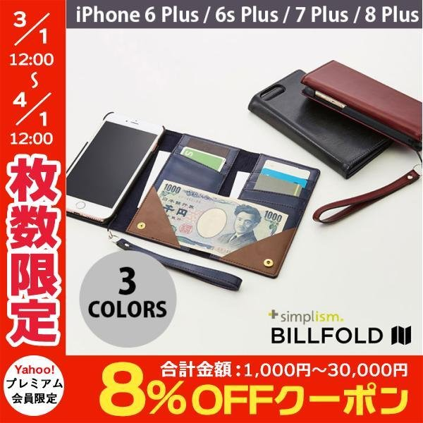 74d1276797 iPhone8Plus / iPhone7Plus / iPhone6sPlus / iPhone6Plus ケース Simplism iPhone  7 Plus Billfold フリップノートカード ...