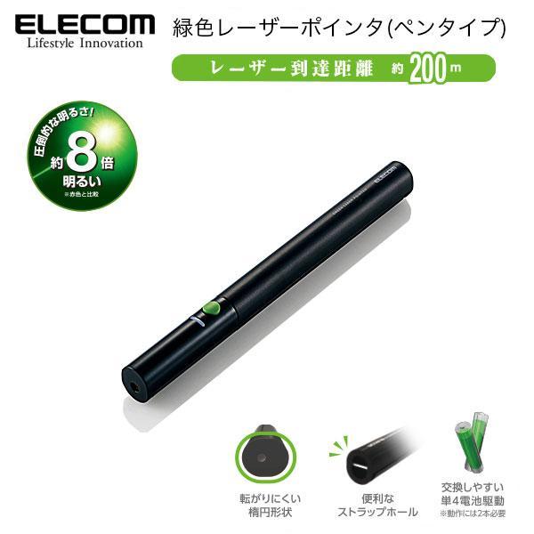 プレゼンター エレコム ELECOM 緑色レーザーポインターペンタイプ ELP-GL09BK ネコポス不可