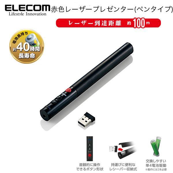 プレゼンター エレコム ELECOM 赤色レーザープレゼンターペンタイプ ELP-RL07PBK ネコポス不可