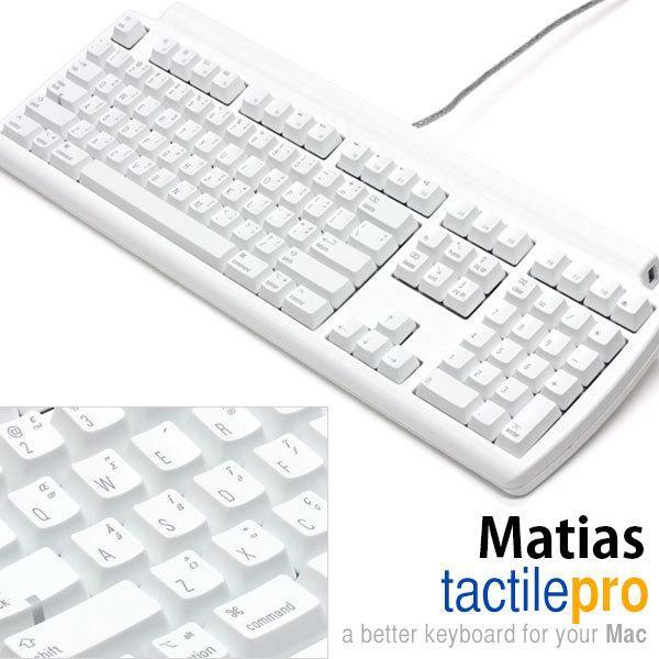 Matias tactile pro 4 keyboard for mac version 5