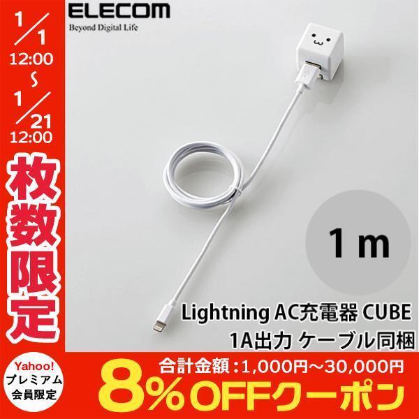 Lightning 電源アダプタ Logitec ロジテック Lightning AC充電器 CUBE 1A出力 ケーブル同梱 1.0m ホワイト FACE LPA-ACUAS105WF ネコポス不可 ec-kitcut