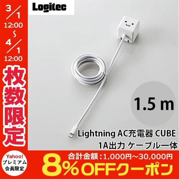 Lightning 電源アダプタ Logitec ロジテック Lightning AC充電器 CUBE 1A出力 ケーブル一体 1.5m ホワイト FACE LPA-ACLAC155WF ネコポス不可|ec-kitcut