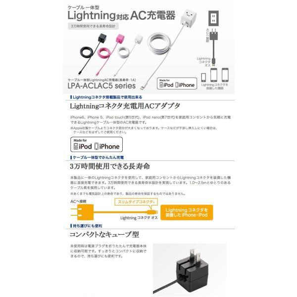Lightning 電源アダプタ Logitec ロジテック Lightning AC充電器 CUBE 1A出力 ケーブル一体 1.5m ホワイト FACE LPA-ACLAC155WF ネコポス不可|ec-kitcut|02