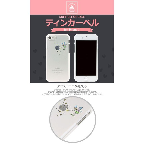 iPhone8 / iPhone7 スマホケース Dparks ディーパークス iPhone 8 / 7 ソフトクリアケース ティンカーベル DS8282i7 ネコポス可|ec-kitcut|02