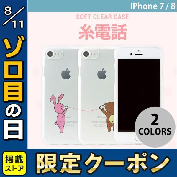 iPhone8 / iPhone7 スマホケース Dparks iPhone 8 / 7 ソフトクリアケース 糸電話 ディーパークス ネコポス可|ec-kitcut