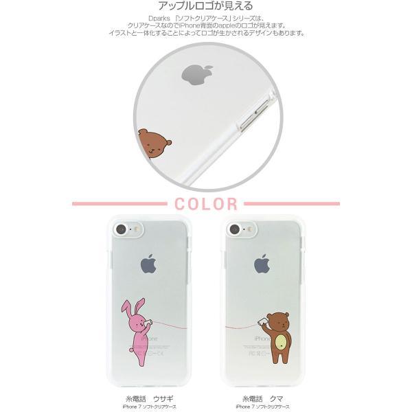 iPhone8 / iPhone7 スマホケース Dparks iPhone 8 / 7 ソフトクリアケース 糸電話 ディーパークス ネコポス可|ec-kitcut|04