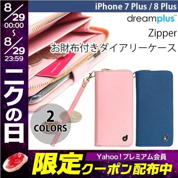 15abb1d0af iPhone8Plus/ iPhone7Plus ケース Dreamplus iPhone 8 Plus / 7 Plus Zipper  お財布付きダイアリー ...