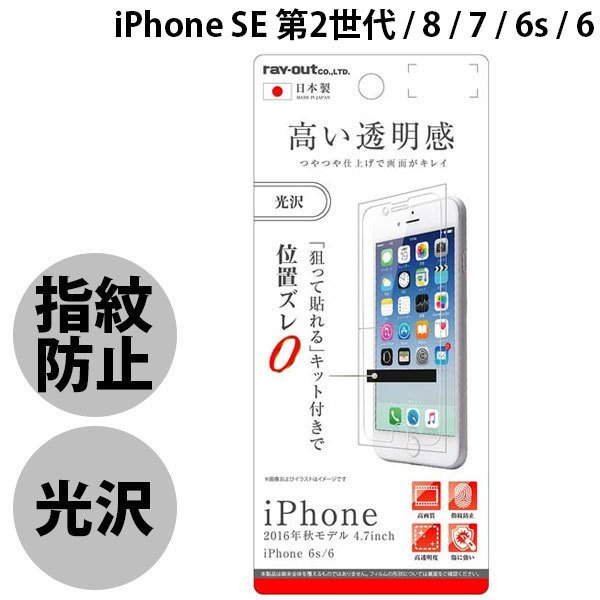 iPhone8 / iPhone7 /iPhone6s / iPhone6 フィルム Ray Out レイアウト iPhone 8 / 7 / 6s / 6 液晶保護 指紋防止 光沢 RT-P12F/A1 ネコポス可|ec-kitcut