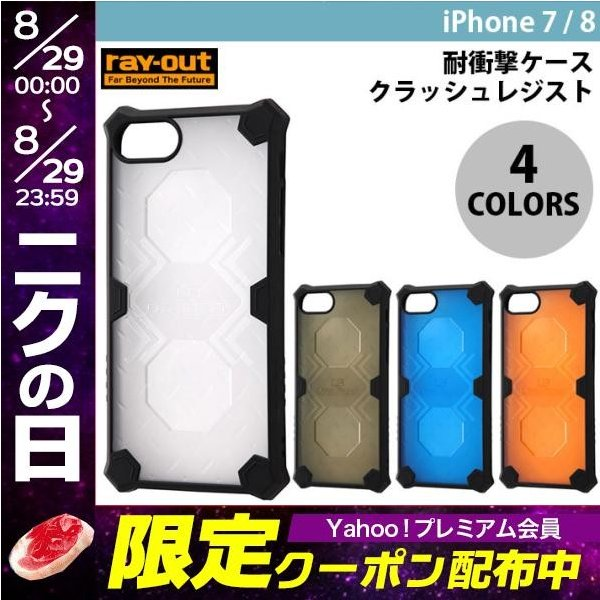 iPhone8 / iPhone7 スマホケース Ray Out iPhone 8 / 7 耐衝撃ケース クラッシュレジスト レイアウト ネコポス送料無料|ec-kitcut