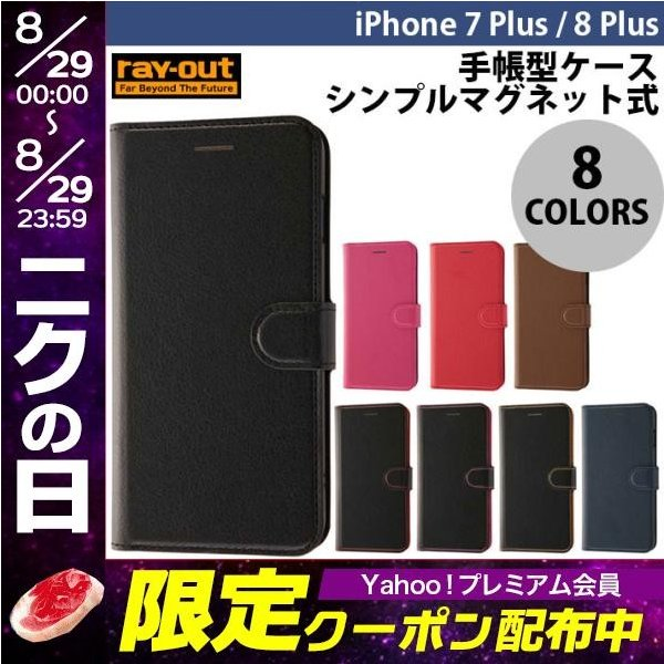 e1442ae258 iPhone8Plus/ iPhone7Plus ケース Ray Out iPhone 8 Plus / 7 Plus 手帳型ケース シンプル ...