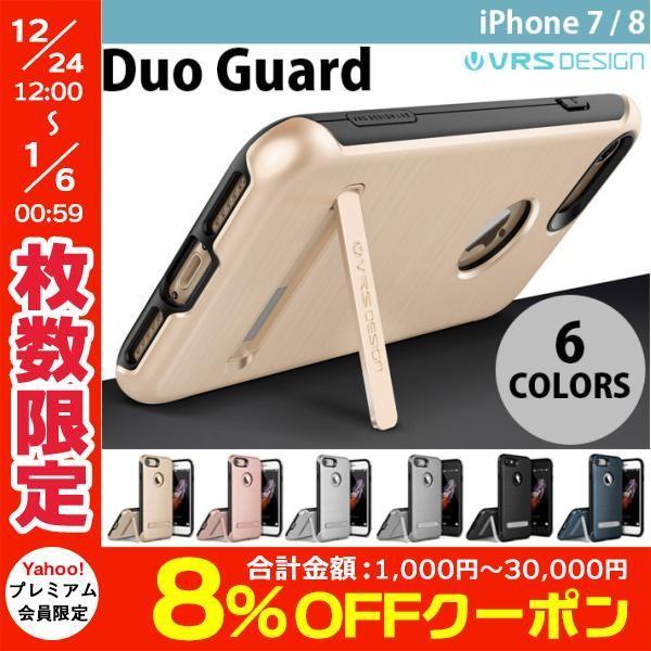 iPhone8 / iPhone7 スマホケース VRS DESIGN iPhone 8 / 7 VERUS Duo Guard ブイアールエスデザイン ネコポス送料無料|ec-kitcut