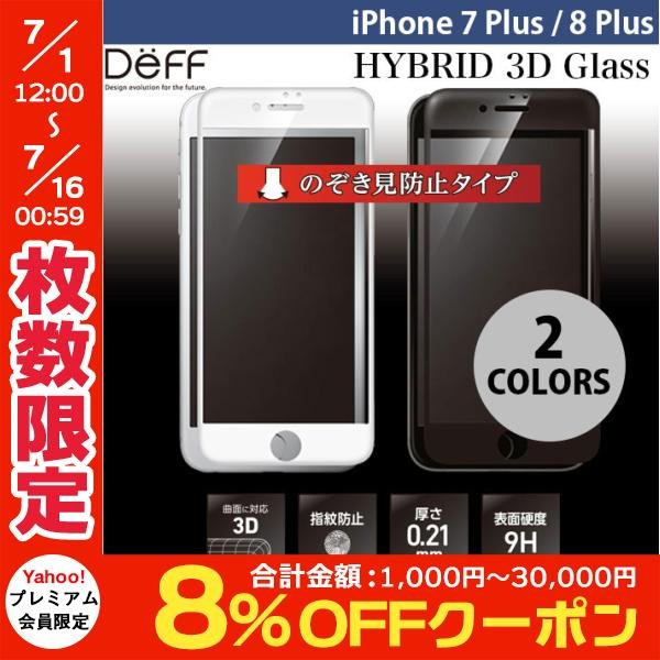 iPhone8Plus ガラスフィルム Deff iPhone 8 Plus / 7 Plus Hybrid 3D Glass Screen Protector 表面用 のぞき見防止タイプ 0.21mm ブラック ネコポス送料無料|ec-kitcut