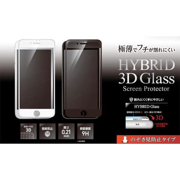 iPhone8Plus ガラスフィルム Deff iPhone 8 Plus / 7 Plus Hybrid 3D Glass Screen Protector 表面用 のぞき見防止タイプ 0.21mm ブラック ネコポス送料無料|ec-kitcut|03