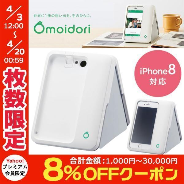 PFU Omoidori ピーエフユー おもいどり iPhone 8 / 7 にも対応 PD-AS02 iPhone アルバムスキャナ ネコポス不可 ec-kitcut