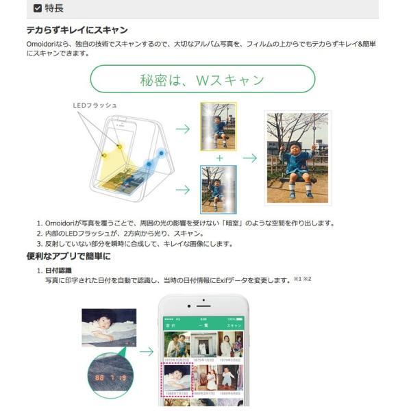 PFU Omoidori ピーエフユー おもいどり iPhone 8 / 7 にも対応 PD-AS02 iPhone アルバムスキャナ ネコポス不可 ec-kitcut 02