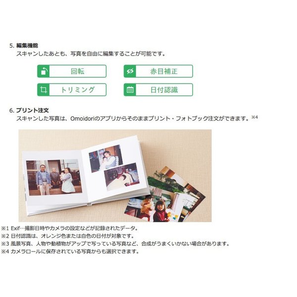 PFU Omoidori ピーエフユー おもいどり iPhone 8 / 7 にも対応 PD-AS02 iPhone アルバムスキャナ ネコポス不可 ec-kitcut 04
