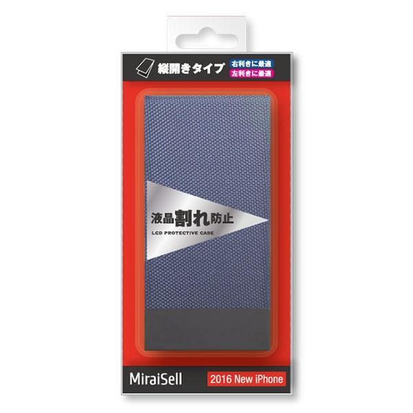 iPhone8 / iPhone7 / iPhone6s / iPhone6 ケース MiraiSell iPhone 7 / 6s / 6 液晶割れ防止 強化ナイロンハイブリットケース縦開きタイプ ネコポス可 ec-kitcut 08