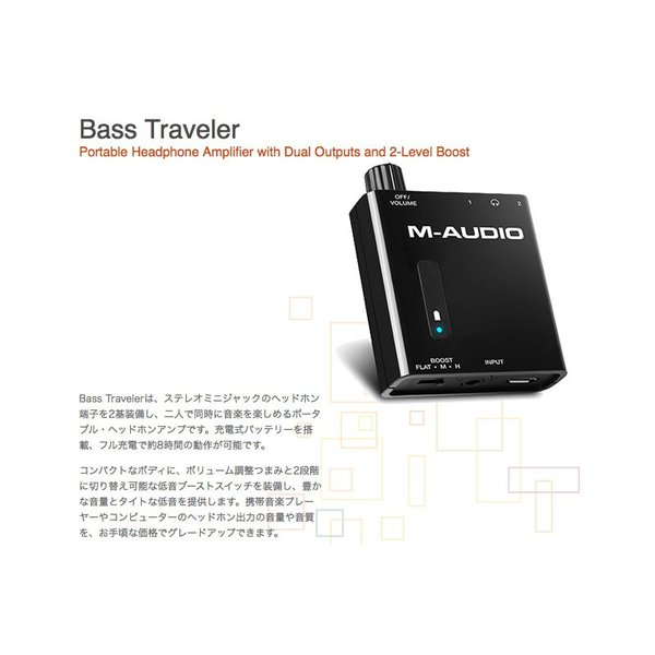 M-AUDIO Bass Traveler ポータブルヘッドホンアンプ Portable Headphone Amplifier with Dual Outputs and 2-Level Boost ネコポス不可|ec-kitcut|02