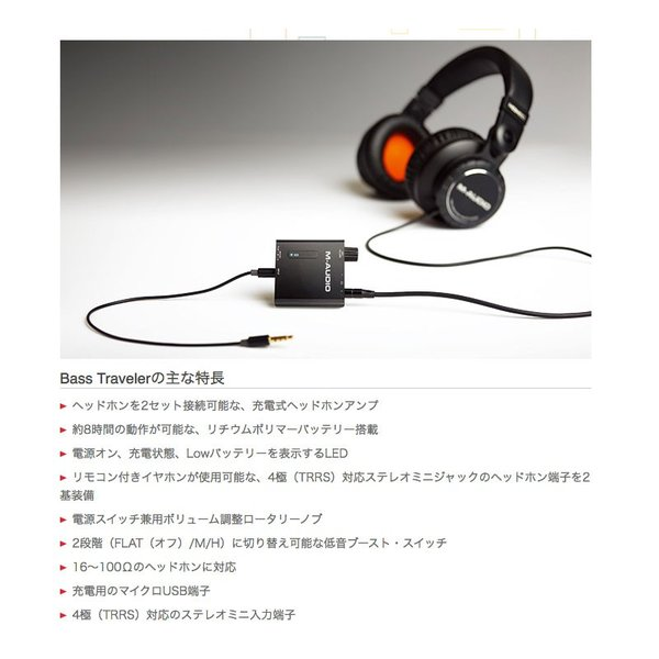 M-AUDIO Bass Traveler ポータブルヘッドホンアンプ Portable Headphone Amplifier with Dual Outputs and 2-Level Boost ネコポス不可|ec-kitcut|03