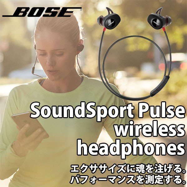 ワイヤレス イヤホン BOSE ボーズ SoundSport Pulse wireless headphones Power Red SSport PLS WLSS RED ネコポス不可 wcc|ec-kitcut|02