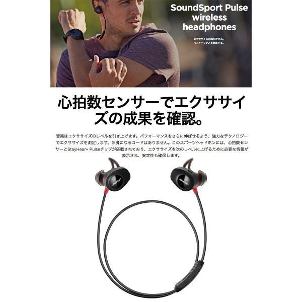 ワイヤレス イヤホン BOSE ボーズ SoundSport Pulse wireless headphones Power Red SSport PLS WLSS RED ネコポス不可 wcc|ec-kitcut|03